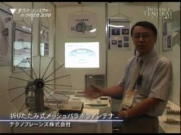 New Japanese folding satellite